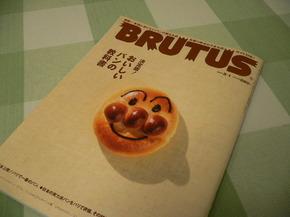 ブルータス 006.jpg